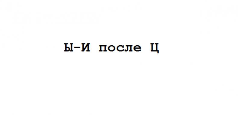 Правописание Ы-И после Ц