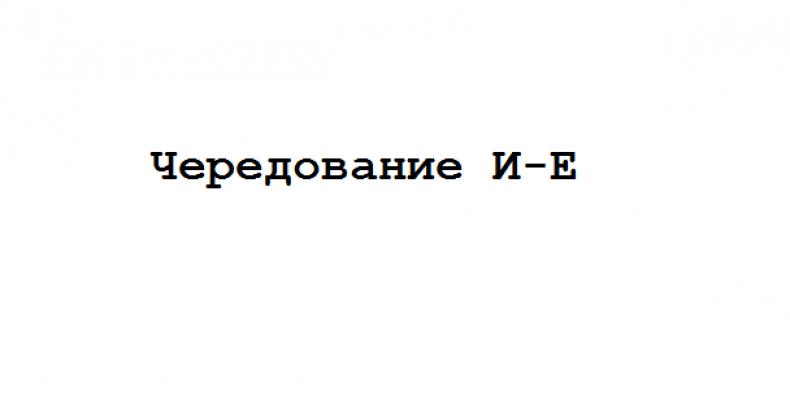 Чередование И-Е