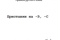 Приставки на -З, -С: правило правописания